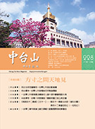 中台山月刊228期