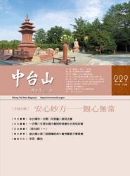 中台山月刊229期