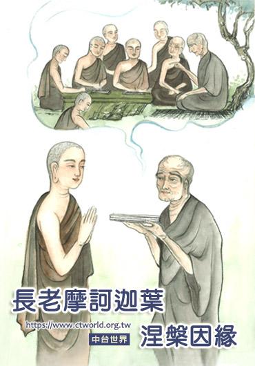 中台世界】佛典故事─ 長老摩訶迦...